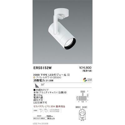 遠藤照明 LEDZ ARCHI series グレアレススポットライト ショートフード ERS5152W