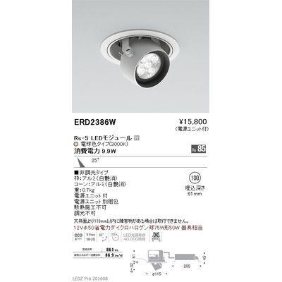 遠藤照明 LEDZ Rs series ダウンスポットライト ERD2386W