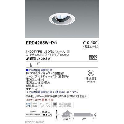 遠藤照明 LEDZ ARCHI series ユニバーサルダウンライト ERD4285W-P