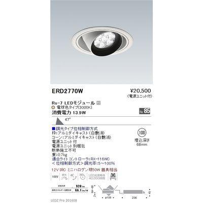 遠藤照明 LEDZ Rs series ユニバーサルダウンライト ERD2770W