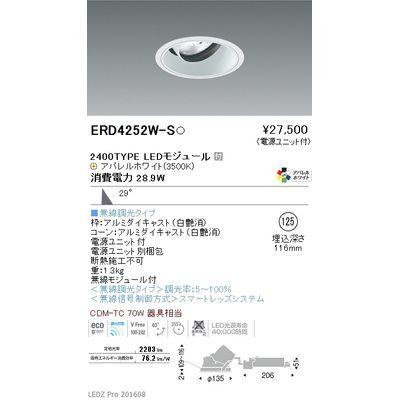 遠藤照明 LEDZ ARCHI series ユニバーサルダウンライト ERD4252W-S