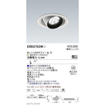 遠藤照明 LEDZ Rs series ユニバーサルダウンライト ERD2763W