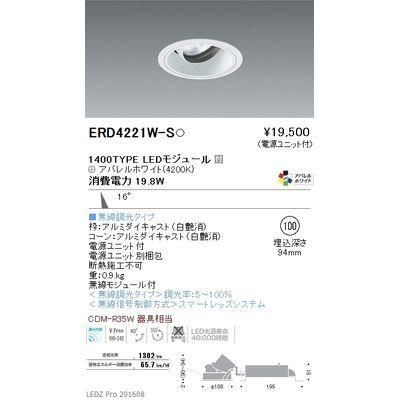 遠藤照明 LEDZ ARCHI series ユニバーサルダウンライト ERD4221W-S