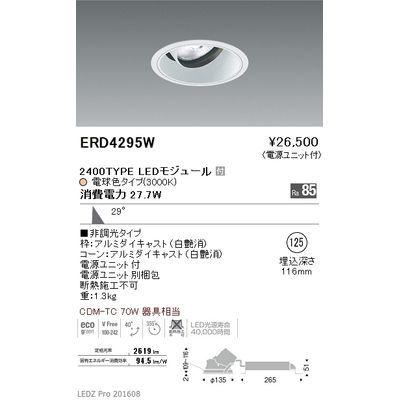 遠藤照明 LEDZ ARCHI series ユニバーサルダウンライト ERD4295W