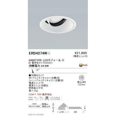 遠藤照明 LEDZ ARCHI series ユニバーサルダウンライト ERD4274W