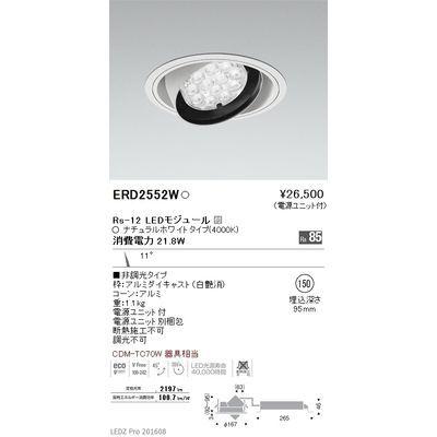 遠藤照明 LEDZ Rs series リプレイス ユニバーサルダウンライト ERD2552W