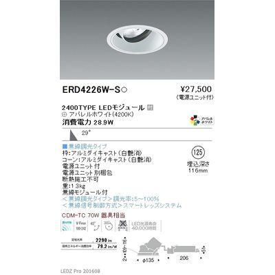 遠藤照明 LEDZ ARCHI series ユニバーサルダウンライト ERD4226W-S
