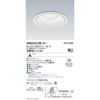 遠藤照明 LEDZ Rs series リプレイスダウンライト ERD2537W-S
