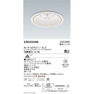 遠藤照明 LEDZ Rs series リプレイスダウンライト ERD2520W