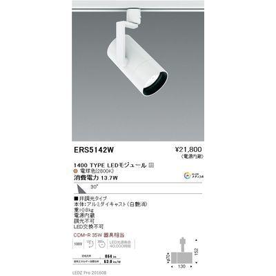 遠藤照明 LEDZ ARCHI series グレアレススポットライト ショートフード ERS5142W