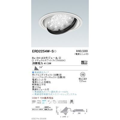 遠藤照明 LEDZ Rs series ユニバーサルダウンライト ERD2254W-S