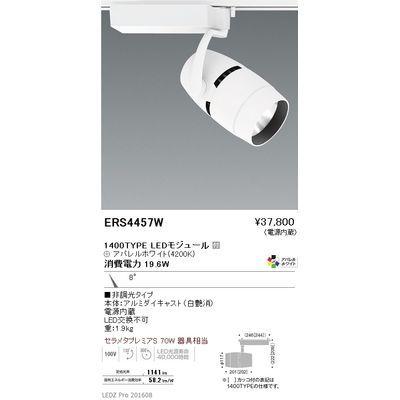 遠藤照明 LEDZ ARCHI series スポットライト ERS4457W