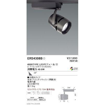 遠藤照明 LEDZ ARCHI series スポットライト ERS4308B