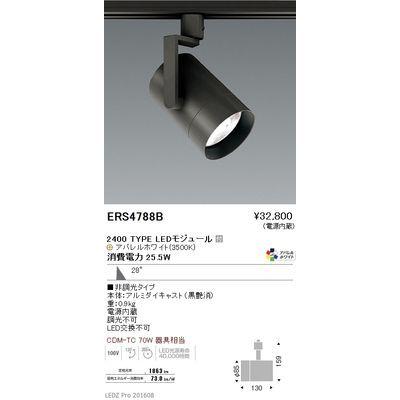 遠藤照明 LEDZ ARCHI series グレアレススポットライト ショートフード ERS4788B