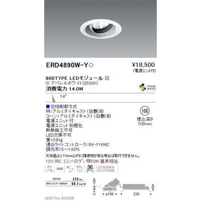 遠藤照明 LEDZ ARCHI series ユニバーサルダウンライト ERD4890W-Y