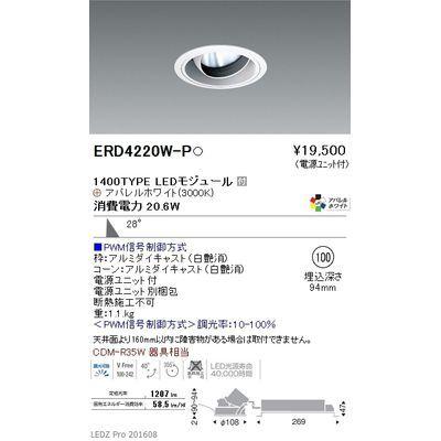 遠藤照明 LEDZ ARCHI series ユニバーサルダウンライト ERD4220W-P
