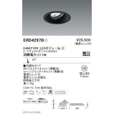 遠藤照明 LEDZ ARCHI series ユニバーサルダウンライト ERD4297B