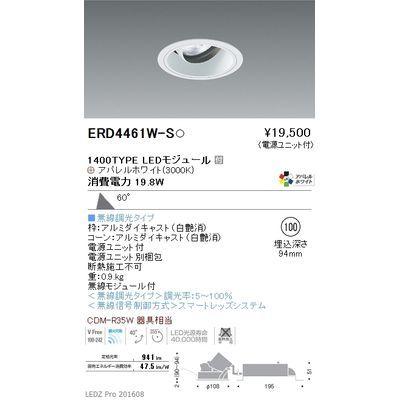 遠藤照明 LEDZ ARCHI series ユニバーサルダウンライト ERD4461W-S