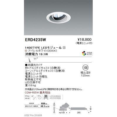 遠藤照明 LEDZ ARCHI series ユニバーサルダウンライト ERD4235W