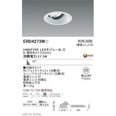 遠藤照明 LEDZ ARCHI series ユニバーサルダウンライト ERD4273W
