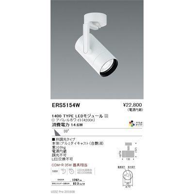 遠藤照明 LEDZ ARCHI series グレアレススポットライト ショートフード ERS5154W