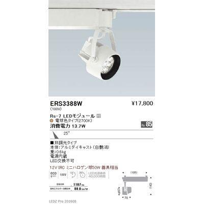 遠藤照明 LEDZ Rs series スポットライト ERS3388W