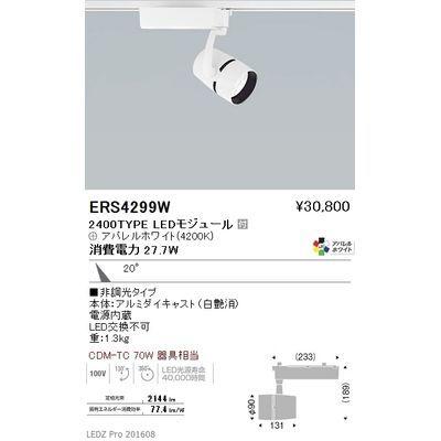 遠藤照明 LEDZ ARCHI series スポットライト ERS4299W