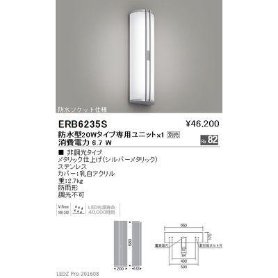 遠藤照明 STYLISH LEDZ series アウトドアブラケット ERB6235S