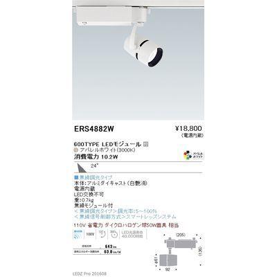 遠藤照明 LEDZ ARCHI series スポットライト ERS4882W