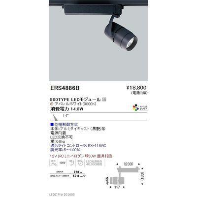 遠藤照明 LEDZ ARCHI series スポットライト ERS4886B