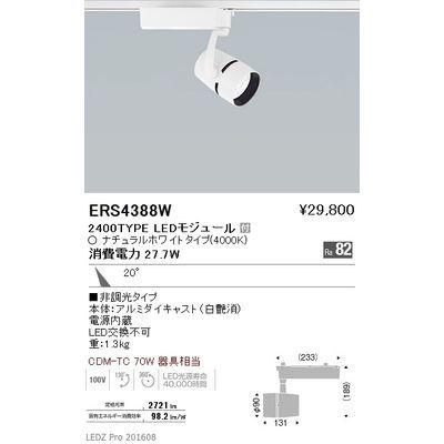 遠藤照明 LEDZ ARCHI series スポットライト ERS4388W