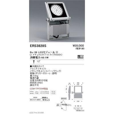 遠藤照明 LEDZ Rs series アウトドアスポットライト/アウトドアスポットライト(アームタイプ) ERS3828S