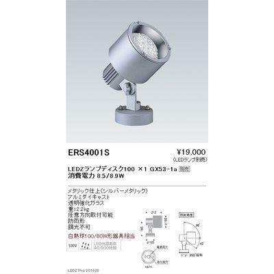 遠藤照明 LEDZ LAMP Disk series アウトドアスポットライト ERS4001S