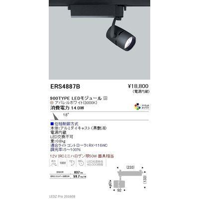 遠藤照明 LEDZ ARCHI series スポットライト ERS4887B【納期目安:1ヶ月】