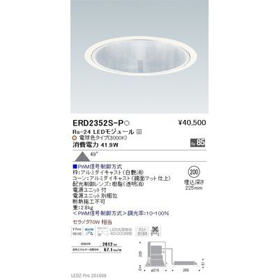 遠藤照明 LEDZ Rs series グレアレスベースダウンライト ERD2352S-P