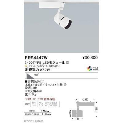 遠藤照明 LEDZ ARCHI series スポットライト ERS4447W