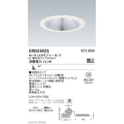 遠藤照明 LEDZ Rs series グレアレス ユニバーサルダウンライト ERD2302S