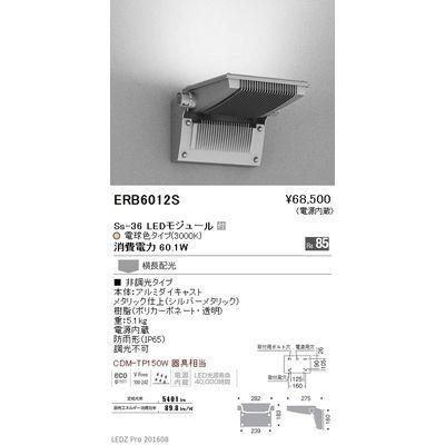 遠藤照明 LEDZ Ss series アウトドアテクニカルブラケット ERB6012S