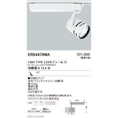 遠藤照明 LEDZ ARCHI series 生鮮食品用照明(スポットライト) ERS4479WA