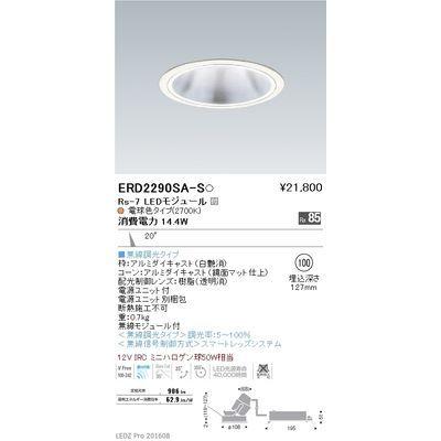 遠藤照明 LEDZ Rs series グレアレス ユニバーサルダウンライト ERD2290SA-S