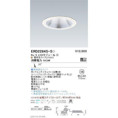 遠藤照明 LEDZ Rs series グレアレス ユニバーサルダウンライト ERD2284S-S