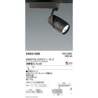遠藤照明 LEDZ ARCHI series スポットライト ERS5130B