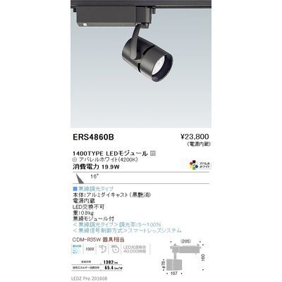 遠藤照明 LEDZ ARCHI series スポットライト ERS4860B