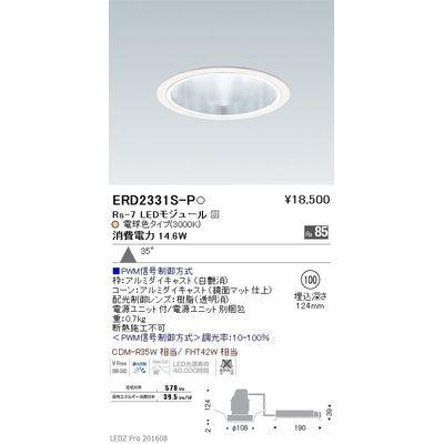 遠藤照明 LEDZ Rs series グレアレスベースダウンライト ERD2331S-P