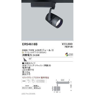 遠藤照明 LEDZ ARCHI series スポットライト ERS4618B