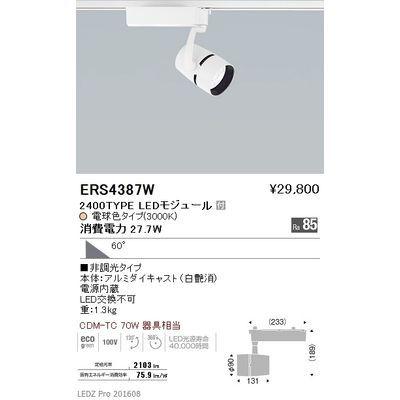 遠藤照明 LEDZ ARCHI series スポットライト ERS4387W