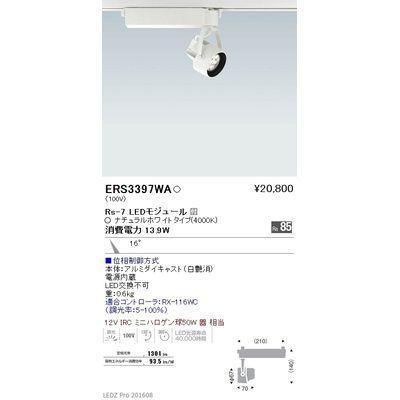 遠藤照明 LEDZ Rs series スポットライト ERS3397WA