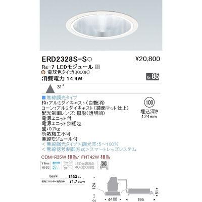 遠藤照明 LEDZ Rs series グレアレスベースダウンライト ERD2328S-S