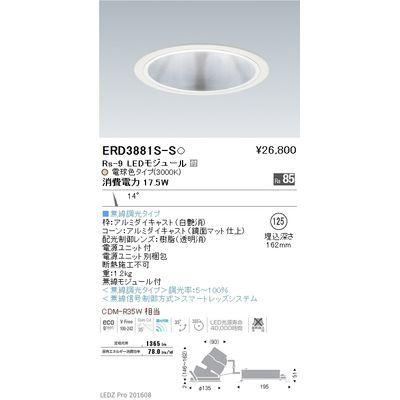 遠藤照明 LEDZ Rs series グレアレス ユニバーサルダウンライト ERD3881S-S
