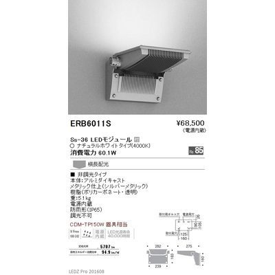 遠藤照明 LEDZ Ss series アウトドアテクニカルブラケット ERB6011S